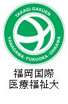 1340023FukuokaKokusaiIryoFukushi.png