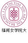 1340025FukuokaJogakuin.png