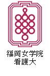 1340026FukuokaJogakuinKango.png