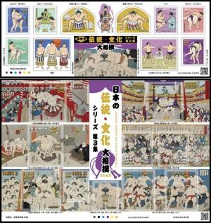 日本の伝統・文化第3集