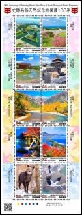 史跡名勝天然記念物保護100年