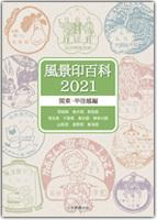 風景印百科2021関東・甲信越編