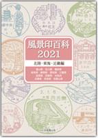 風景印百科2021北陸・東海・近畿編