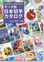 テーマ別日本切手カタログ Vol.6 スポーツ編