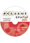 さくら日本切手カタログCD版2021