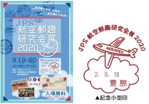 JPS航空郵趣研究会展2020
