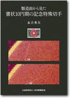 郵趣モノグラフ31