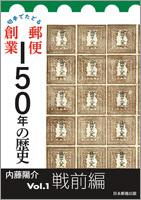 切手でたどる郵便創業150年の歴史Vol.1