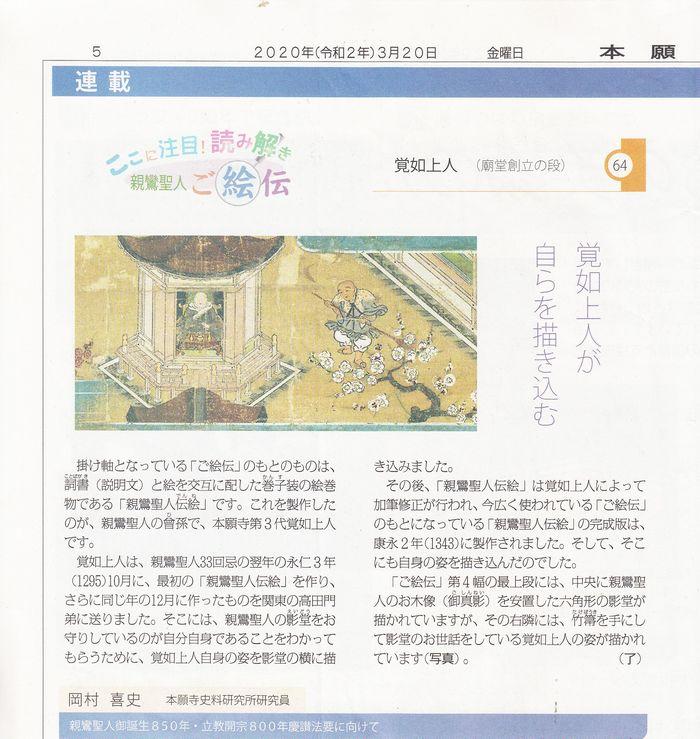 20200327新報記事s
