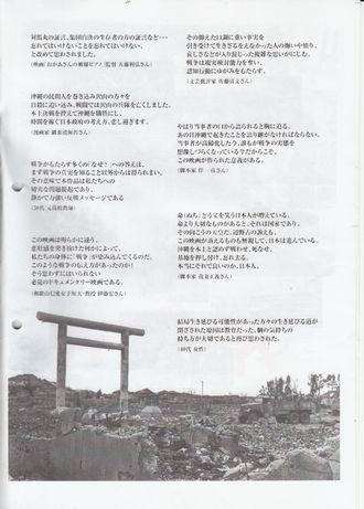 20200925沖縄戦2s