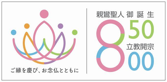 20201113慶讃法要ロゴ
