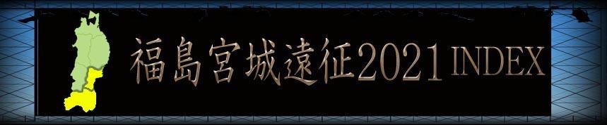 サインプレート福島宮城2021-0