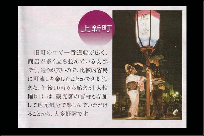 IMG_owara20202-上新町