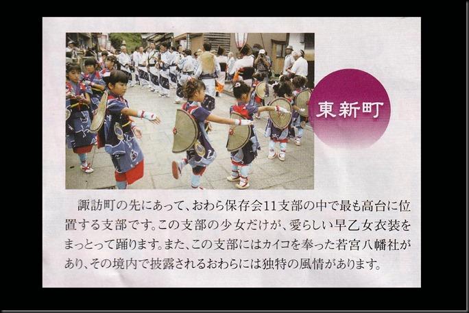IMG_owara20207-東新町
