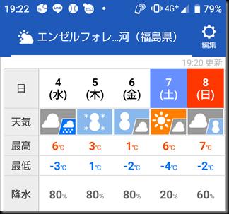 Screenshot_20200304-192231~2