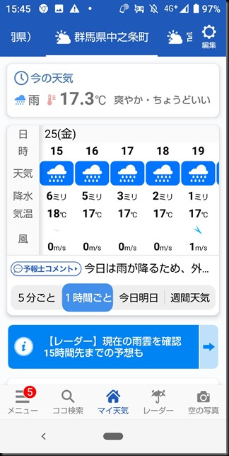 Screenshot_20200925-154504