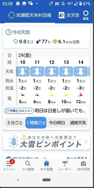 Screenshot_20210127-222815