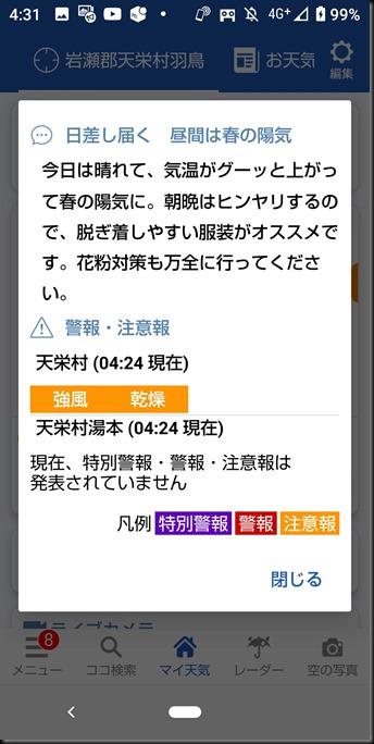 Screenshot_20210310-043144