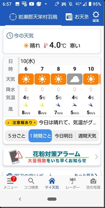 Screenshot_20210310-065727