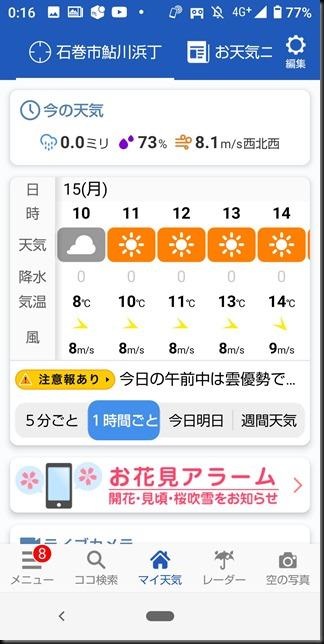 Screenshot_20210315-001645