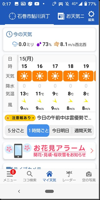 Screenshot_20210315-001723