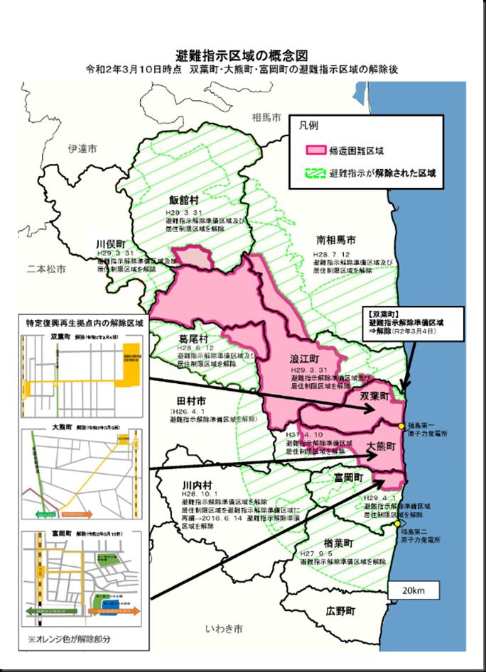 hinanshijikuiki20200310