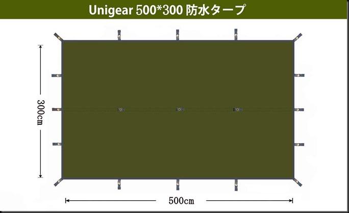 unigear007-1