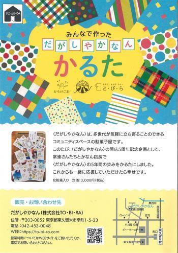 karuta_a_convert_20210115204146.jpg