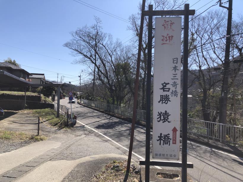 百蔵山11