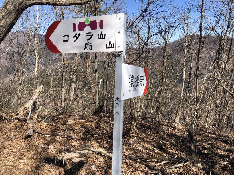 百蔵山163