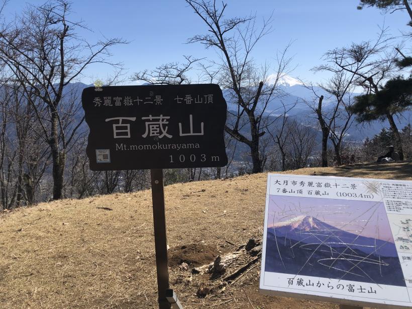 百蔵山167