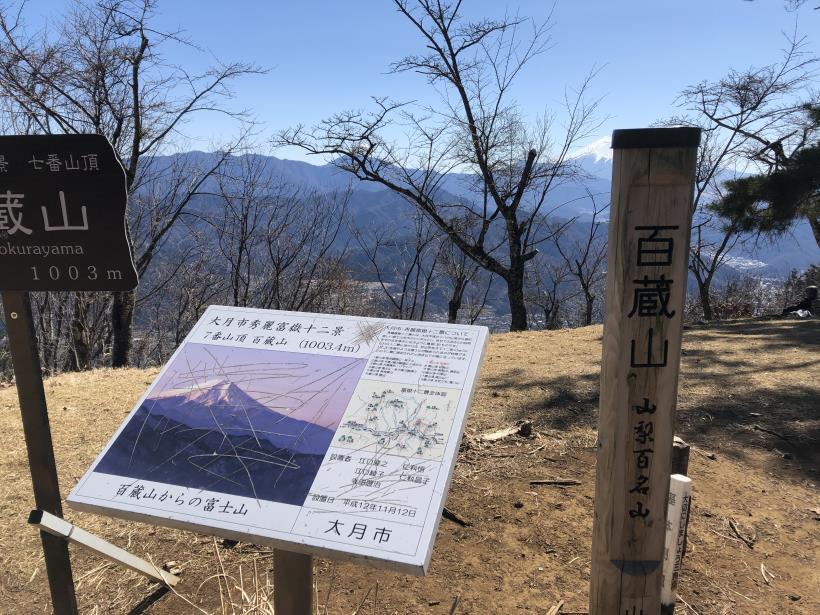 百蔵山168