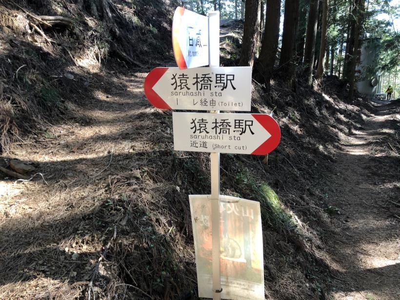 百蔵山212