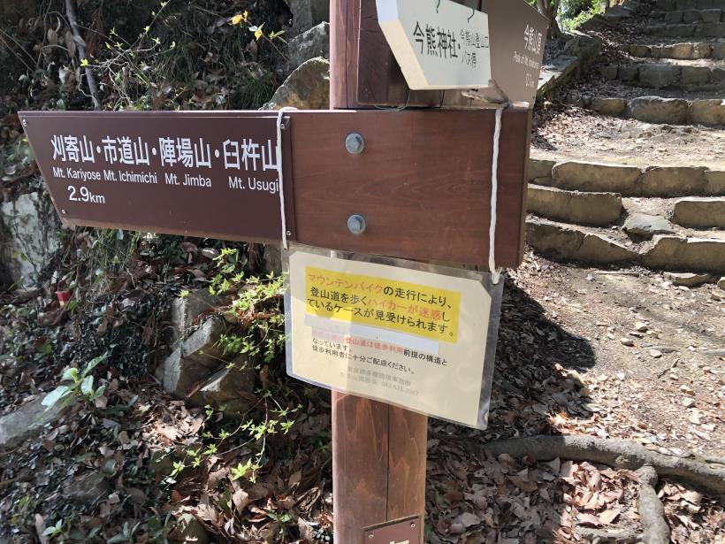 北浅川~今熊山46