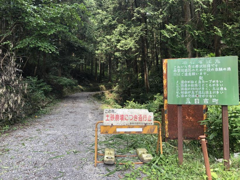 樽沢林道と金比羅山07
