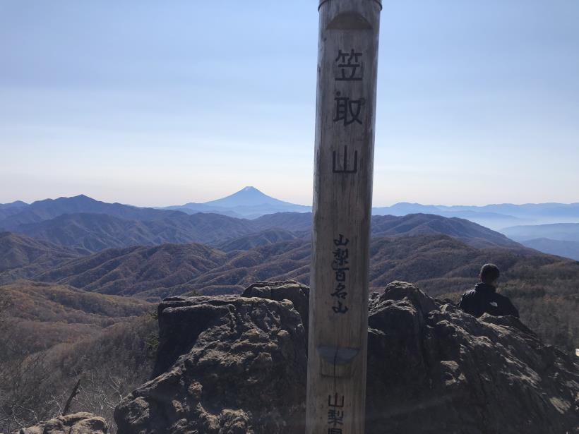 笠取山散歩11