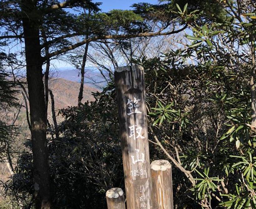 笠取山散歩12