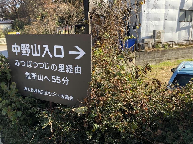 津久井堂所山01
