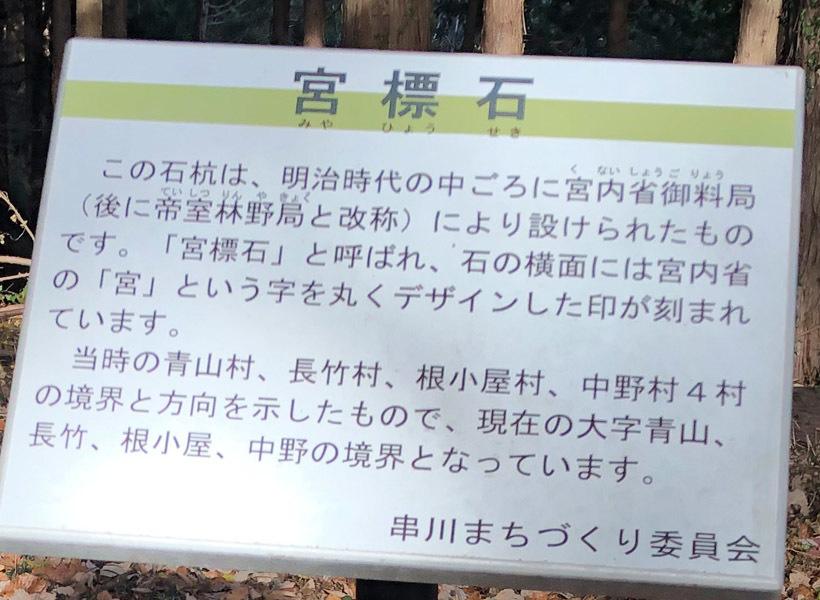 津久井堂所山97B