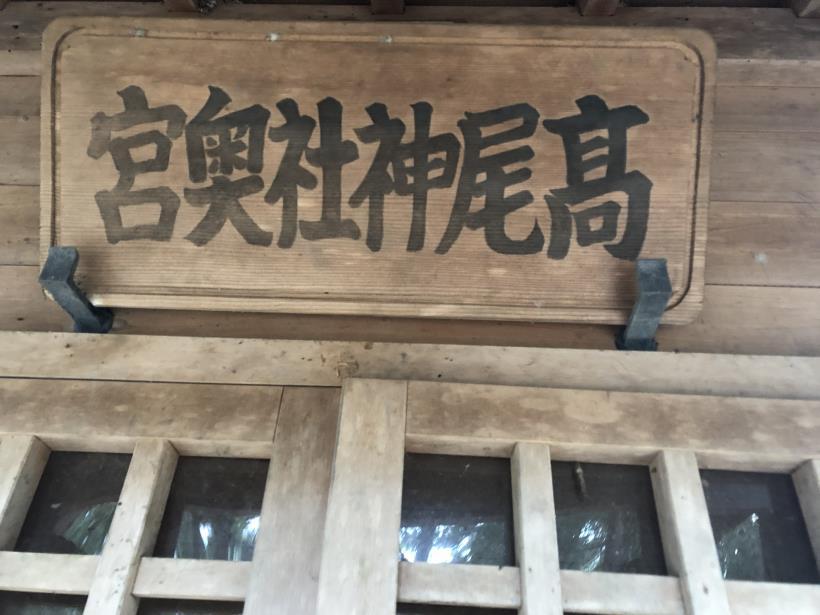 網代弁天山から高尾神社52