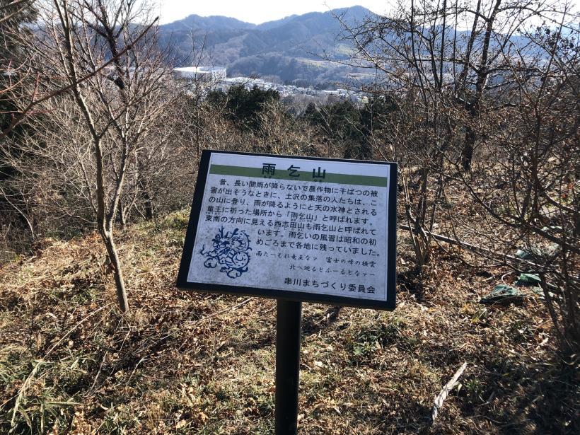 天王山ハイキングコース59