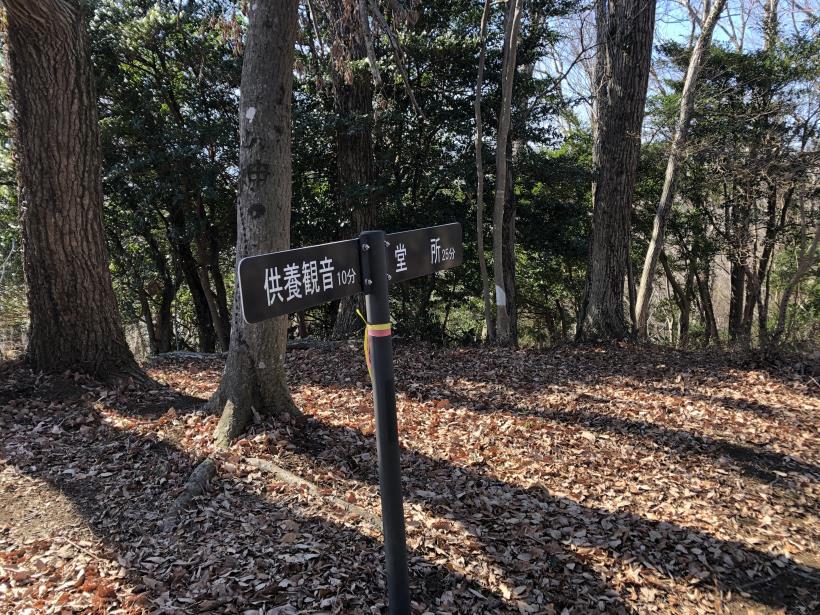 天王山ハイキングコース69