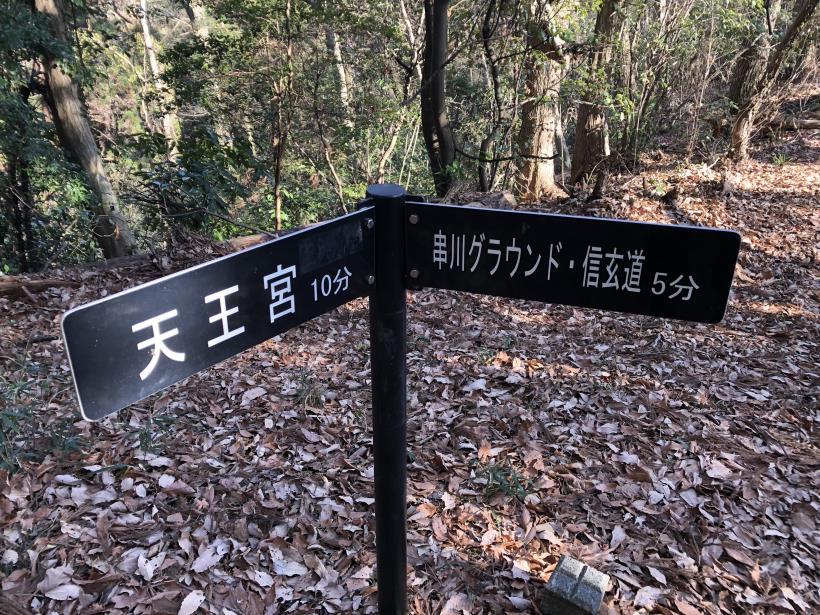 天王山ハイキングコース108