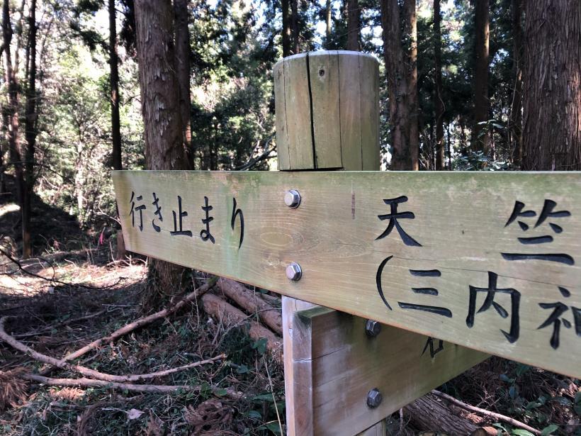 横沢入の石切り場跡32