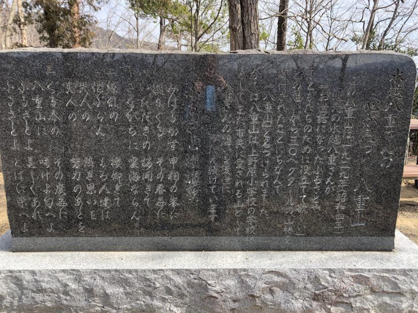 八重山(上野原)87