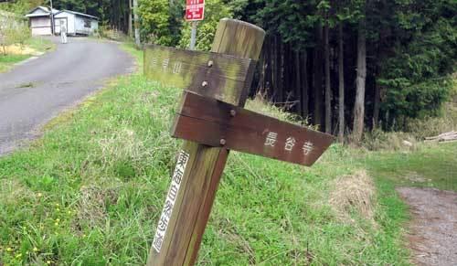 200421長谷寺道標