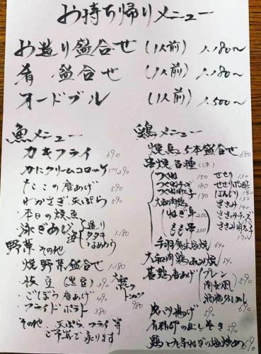 200424じゅん平テイクアウトメニュー