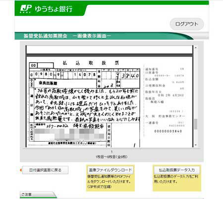 2004ゆうちょダイレクト
