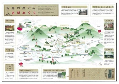 191123吉隠マップ