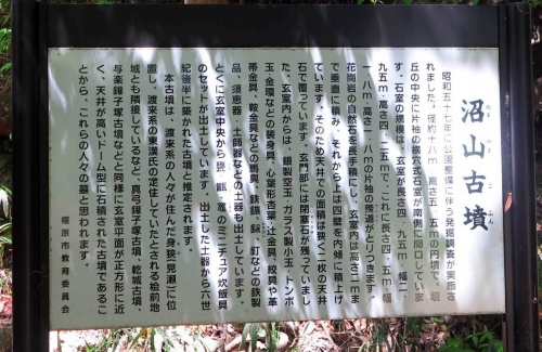 200507沼山古墳説明